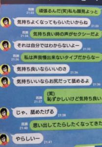 東京03・豊本のライン内容が恥ずかしいw
