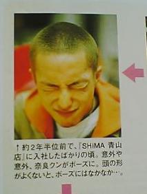 奈良裕也の髪型。昔坊主